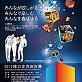 """2012 """"韓日交流綜合展"""" 宣傳大使委任典禮"""