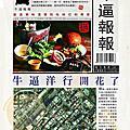 台中美食-【牛逼洋行】超無俚頭美式餐廳