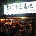 台中日式美食-港町十三番地