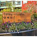 日本中目黑的人氣蔬食餐廳~波啾花園
