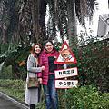 雲山水自然生態農莊(夢幻湖) 龍貓彩繪站