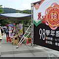 99.06.19 東吳大學義賣花束