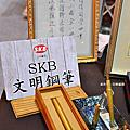 SKB文明鋼筆書寫體驗會