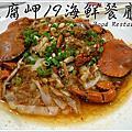 宜蘭羅東.豆腐岬19海鮮餐廳