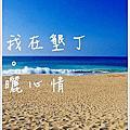屏東恆春.夏都海灘酒店