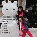20120116北海道之旅
