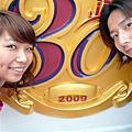 2009.05.19 六福村免費遊