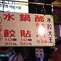 20080920三姊妹水餃大王