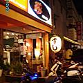 20081223游壽司
