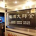 20131019GRD4@金獅大酒樓