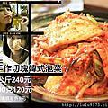 韓國料理系列