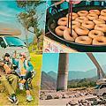 屏東霧台鄉。鈦美露營車。神山愛玉。莉姆姆的歌_小米甜甜圈。大武露營區