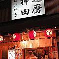 2016 JUN 上野文楽串燒