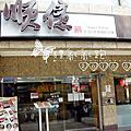 2010.10.14順億鮪魚專賣店