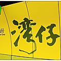 ♥♥ 2010。香港 ♥♥
