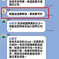 uber driver台灣-台北-台中-高雄-桃園