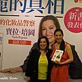 Paula Begoun Book Signing [化妝品警察 - 寶拉新書發表會]