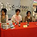 2008.08.10 乙一簽書會