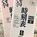 2015福島県ー会津若松
