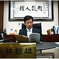 林鈺雄律師事務所