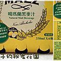 金車葛瑪蘭黑麥汁