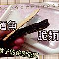 小王子海苔脆片