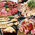 【台北。大安】小滿苑燒肉 ★2人環遊世界拼盤/無肉不歡/單點頂級燒肉