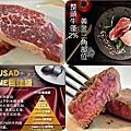 【網購。宅配】買肉找我★角尖牛排 /美國Prime級/整頭牛僅2%