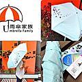 【新北。板橋】雨傘家族 ★ 遮光降溫雨傘/高度抗紫外線/快乾雨傘