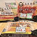 【網購。宅配】三久食品-無毒豬★豬肉料理/生鮮宅配/人道飼養