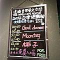 12' 1108 台灣樂團潮 - god dance