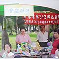 96年健康敬老園遊會
