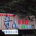 2009-04-19陽明天採海芋
