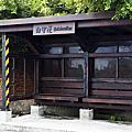 【台東】生命繪本的美麗村落「幾米魚村」