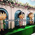櫻桃小丸子の夢想世界主題展