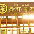 2014/6/10 三田製麵+三星抹茶