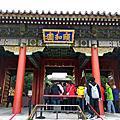 北京 - 頤和園、圓明園