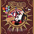 台南生活美學館魔術表演+小丑汽球表演+人入大氣球+大型魔術道具人體切割美女兩分+紙箱刺人