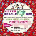 雲林小丑泡泡表演+小丑氣球表演+小丑折汽球@雅聞峇里海岸觀光工廠