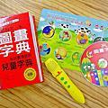 【台灣麥克】寶寶的第一本圖畫字典