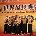 2009台北國際食尚秀