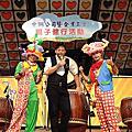 高雄中鋼公司健行活動主持+小丑汽球秀