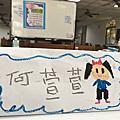 台南世界展望會魔術教學
