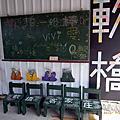 0721-22新竹彩繪村+登美山莊