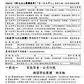 台中大甲-葵海休閒農場