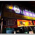 2009-10-09 銘宗當歸鴨肉麵線 + 尚好鹹酥雞 (永興分店)