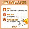 懷孕【預防腿部抽筋】的10方法