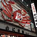 2012-2-3 京阪神家族旅遊 DAY4
