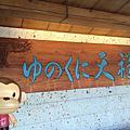 14-07-01發現石川魅力員旅