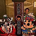15-01-19大江戶溫泉物語ながやま